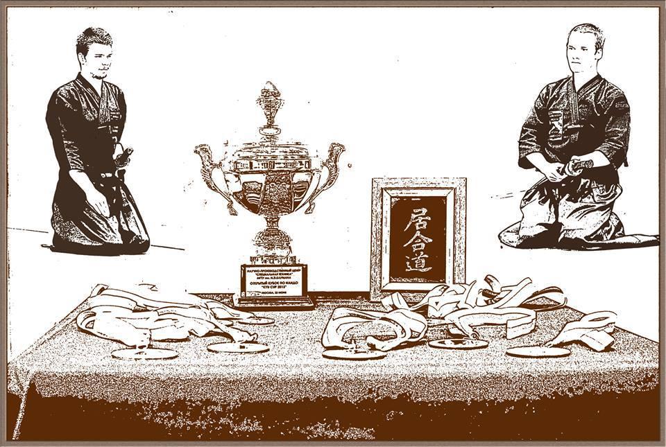 1-й Всероссийский открытый турнир по иайдо среди молодежи и студентов на Кубок Бауманского университета (28.06.2015)